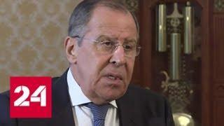 Лавров: Россия не доставит радости желающим ее исключить из Совета Европы - Россия 24