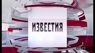 Известия 7.8.2018 Сегодня утром. Питер  07.08.2018