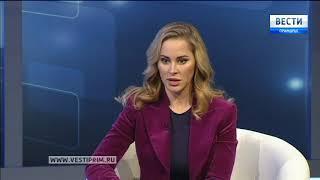 «Вести: Приморье. События недели»: Интервью с Ольгой Мичи