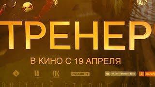 В кинотеатрах Волгограда - спортивная драма «Тренер»