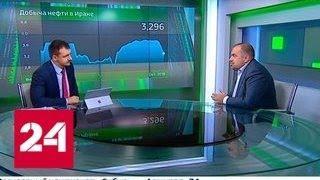 Экономика. Курс дня, 3 декабря 2018 года - Россия 24