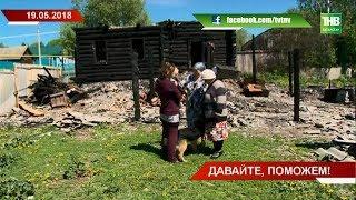 Своего дома из-за страшного пожара лишилась семья Селяниновых из Лаишево | ТНВ