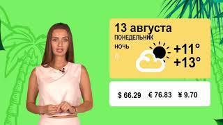 Погода на 13 августа