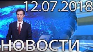 Новости Дагестан за 12.07.2018 год