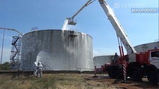 Пожарные учения МЧС на нефтебазе г.Махачкалы