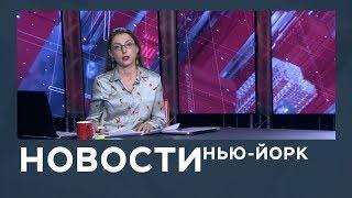 Новости от 10 октября с Лизой Каймин