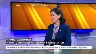 Интервью с министром культуры РБ Аминой Шафиковой