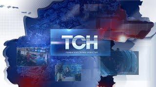 ТСН Итоги-Выпуск от 9 февраля 2018 года