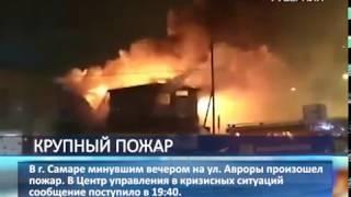 В Самаре на улице Авроры произошёл крупный пожар