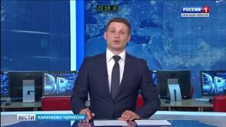 Вести Карачаево-Черкесия 10.05.2018