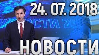 Новости Дагестан за 24.07.2018 год