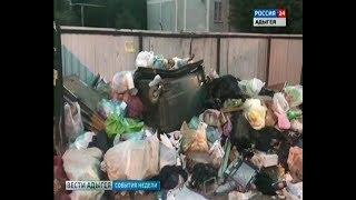 Жители Майкопа жалуются на неубранный мусор в своих дворах