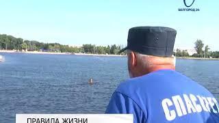 Белгородские спасатели совместно с полицейскими провели рейд на Центральном пляже