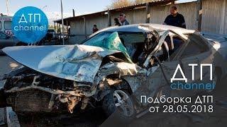 Подборка ДТП за 28.05.2018 год