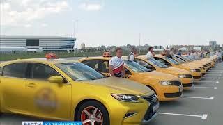 Стало известно, кто будет развозить болельщиков и гостей ЧМ-2018 в Калининграде
