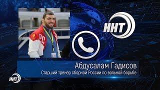 Абдусалам Гадисов: политические конфликты не отразятся на отношениях борцов России и США