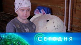 """""""Сегодня"""". 5 августа 2018 года. 10:00"""