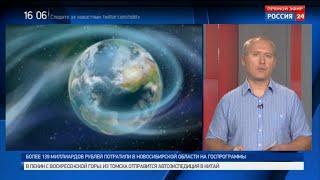 Насколько серьезно влияние геомагнитных бурь на жизнедеятельность человека?