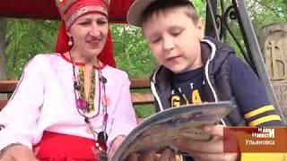В Ульяновске в пятый раз отмечали мордовский праздник «ШУМБРАТ»