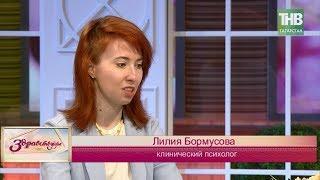 Психолог Лилия Бормусова. Здравствуйте - ТНВ