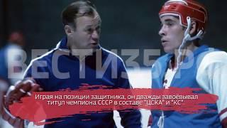 Умер знаменитый советский хоккеист Юрий Шаталов