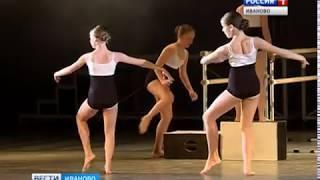 Воспитанники ивановской студии современной хореографии показали все грани своего таланта