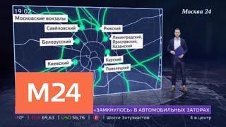"""""""Москва сегодня"""": Московский Центральный Диаметр - Москва 24"""