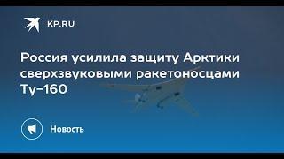 В этом году «Белые лебеди» – бомбардировщики-ракетоносцы Ту-160 – выполнят перелет до Анадыря, расск