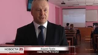 Публичные обсуждения провели в УФАС по ЕАО(РИА Биробиджан)