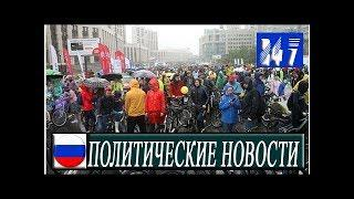 В Москве началась любительская велогонка «Садовое кольцо»|Политические Новости 24/7|
