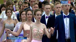 В районах Новосибирской области прошли выпускные балы