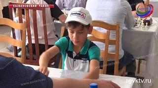 В Казбековском районе прошёл 3 этап Кубка Дагестана по быстрым шахматам