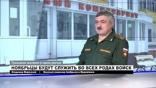 Служить в армию из Ноябрьска в этом году отправятся 200 призывников