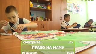 """Смотрите """"Право на маму"""" 26 февраля в 19.35"""