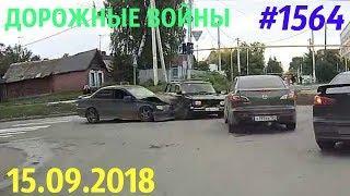 Новая подборка аварий и ДТП. «Дорожные войны!» за 15.09.2018. Видео № 1564.