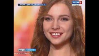 Студентка из Чувашии стала «Мисс Россия»