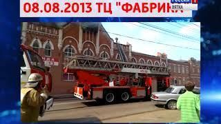 Обзор пожаров торговых центров в Кирове (ГТРК Вятка)