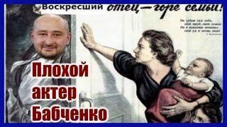 """Спектакль с """"журналистом"""" Бабченко - мир этого не оценил"""