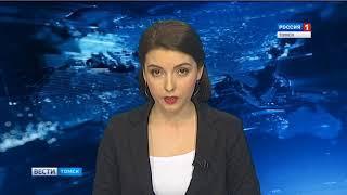 Вести-Томск, выпуск 20:45 от 21.05.2018