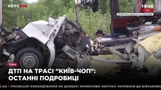 Жуткое ДТП на трассе «Киев-Чоп»: погибло десять человек 20.07.18