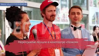 В Вологде подвели итоги VIII кинофестиваля VOICES