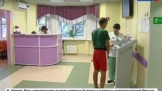 Вести-Хабаровск. Коллегия минздрава