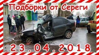 Подборка дтп 23.04.2018 на видеорегистратор Апрель 2018