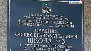 Учеников костромской школы №3, закрытой на вынужденный ремонт, перевели в 37-ю школу