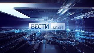 «ВЕСТИ-КРЫМ. Итоговый выпуск» 09.12.2018