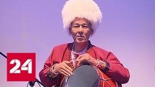 В Москве проходят дни культуры Туркменистана - Россия 24
