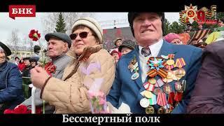 """""""Бессмертный полк"""" Сыктывкар 9 мая 2018 год"""