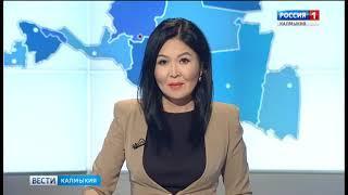 Вести Калмыкия от 08.11.2018 на калмыцком языке