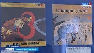 Выставка плакатов с героями ВОВ открылась в Ставрополе