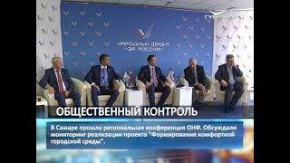В Самаре прошла региональная конференция ОНФ
